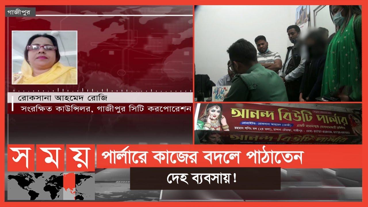 অসামাজিক কাজে বাধ্য করতেন গাজীপুরের সংরক্ষিত নারী কাউন্সিলর! | Gazipur News | Somoy TV