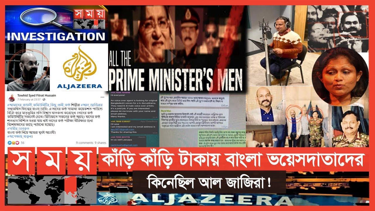 Exclusive: অবশেষে ফাঁস হলো আল জাজিরা'র সকল ষড়যন্ত্রের নীল নকশা!   Al Jazeera   Somoy Investigation
